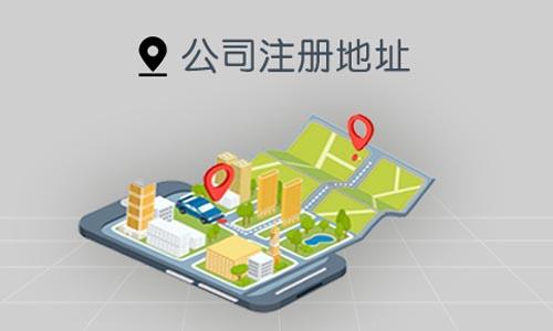 青岛公司注册地址